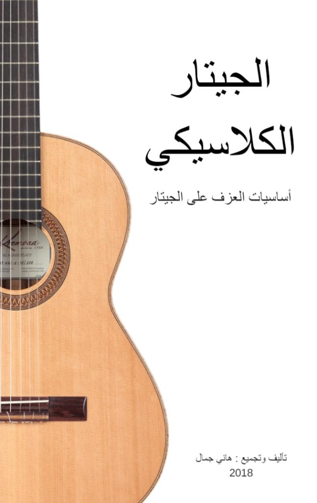 تعلم عزف الجيتار باللغة العربية
