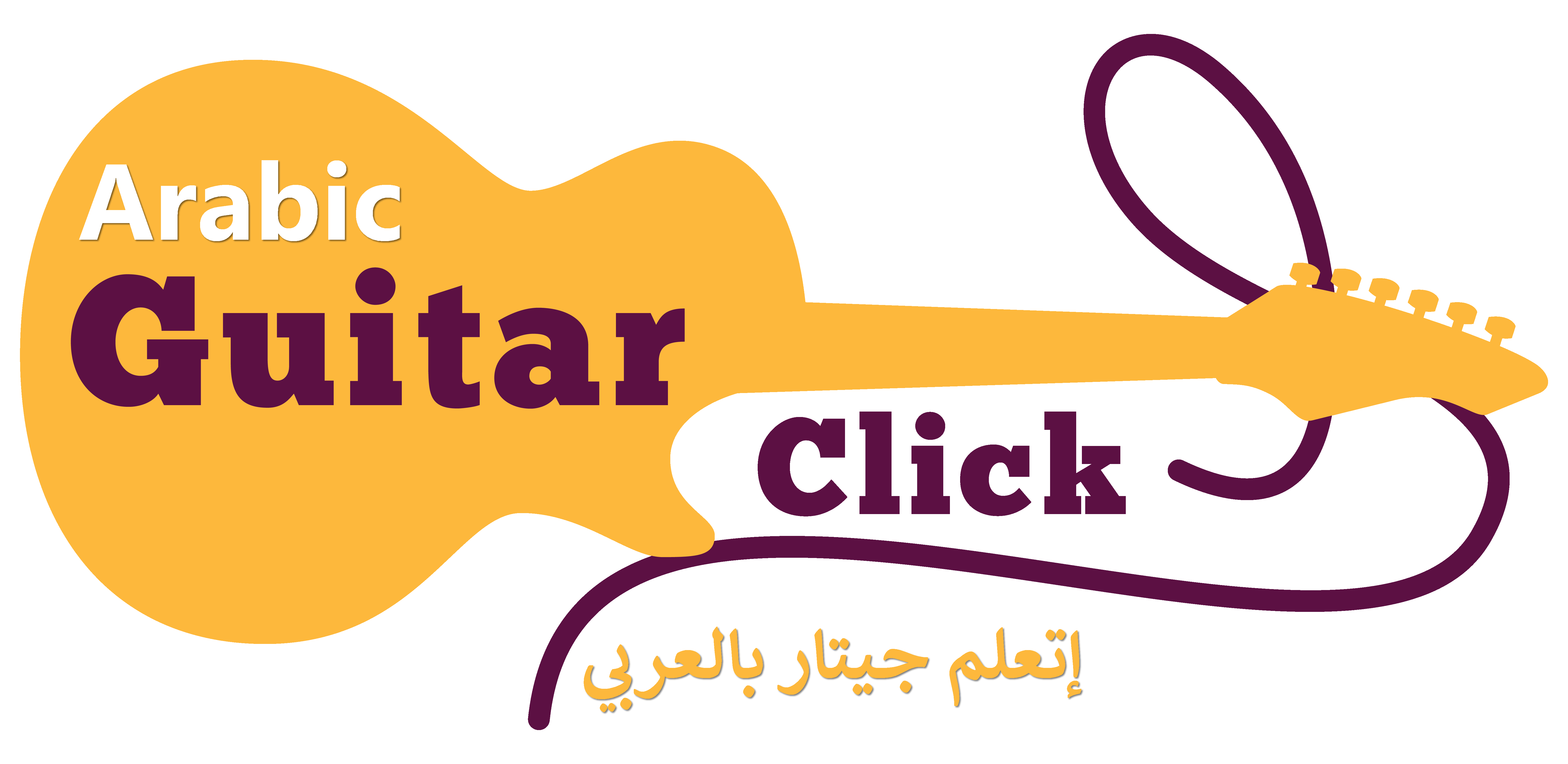 إتعلم جيتار بالعربي