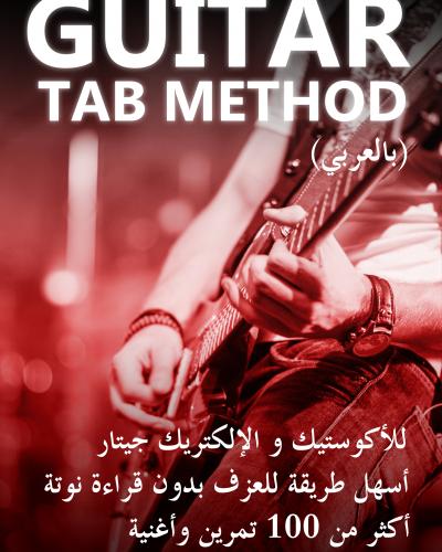 أول كتاب تعليم أكوستيك و إلكتريك بالعربي